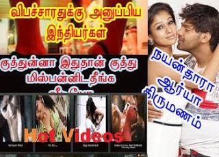 tamil kamaveri yen muthal anubavam