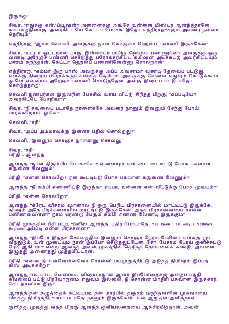 Category Archives: வேறு