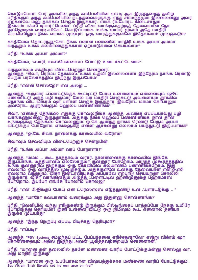 Tamil Kamaveri  Tamil Sex Stories  Tamil Kamakathaikal