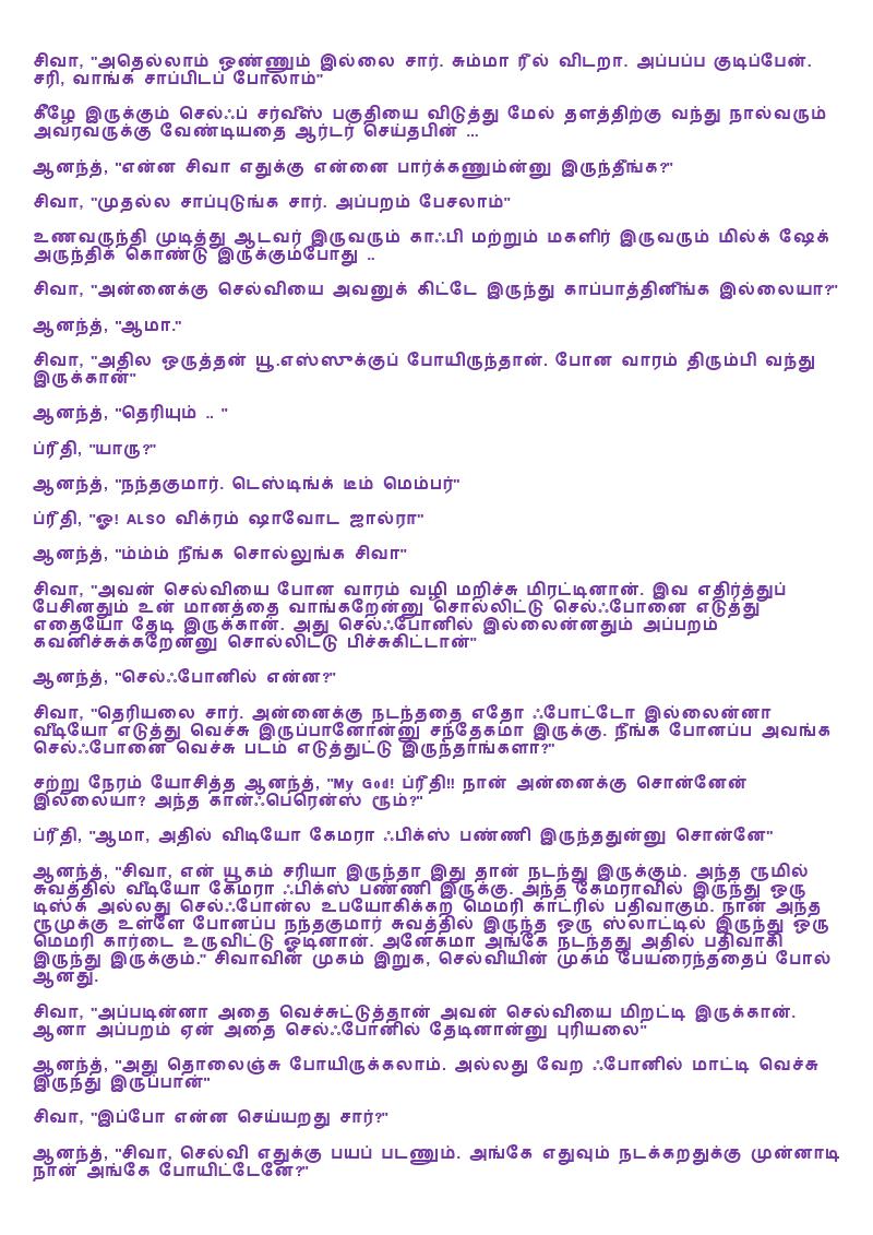Tamil Kamaveri Stories Blogger