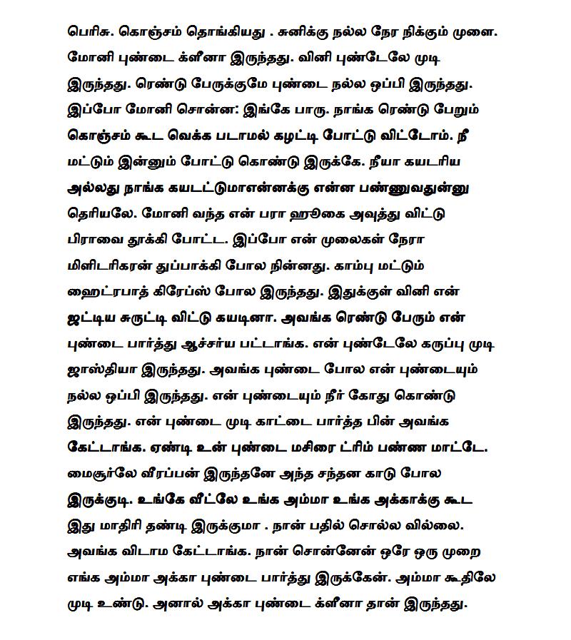 Www Tamilkamaveri Com