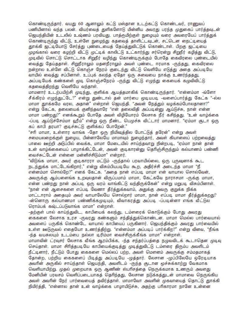 Images Tamil Kamaveri