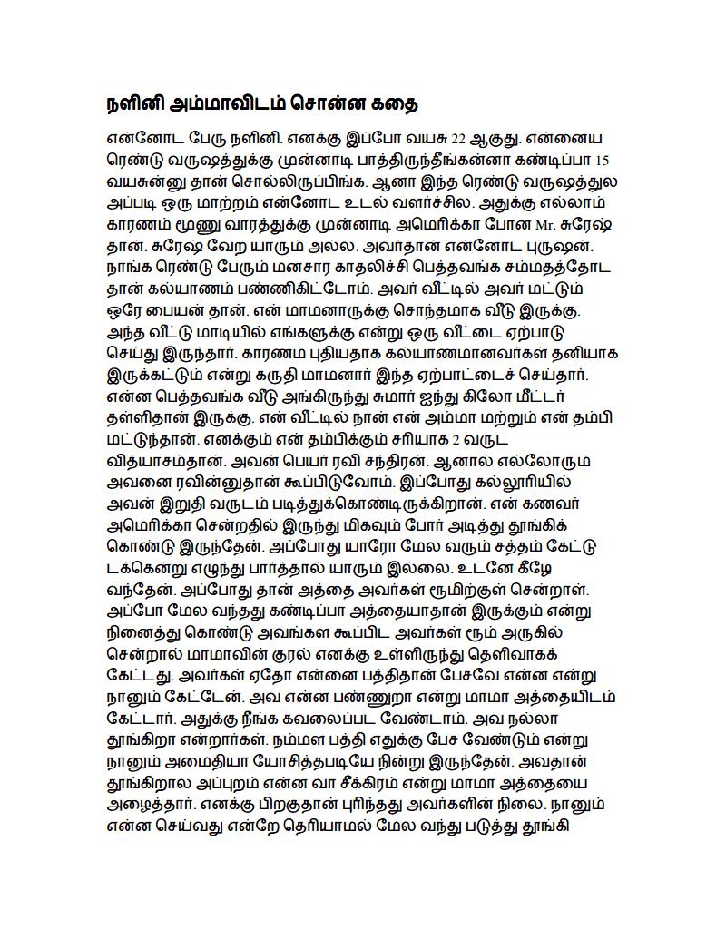 நளினி அம்மாவிடம் சொன்ன